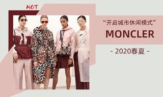 Moncler - 開啟城市休閑模式(2020春夏)