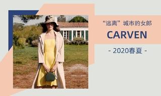 "Carven - ""逃離""城市的女郎(2020春夏)"