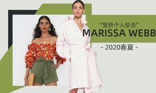 Marissa Webb - 堅持個人信念 (2020春夏)