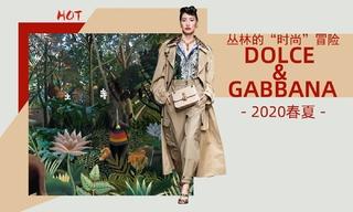 "Dolce & Gabbana - 叢林的""時尚""冒險(2020春夏)"