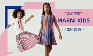 Marni Kids - 藝術演繹(2020春夏)