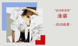 運動新姿勢(2020春夏)
