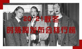 2020/21秋冬时装周发布会排行榜