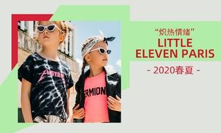 Little Eleven Paris - 熾熱情緒(2020春夏)