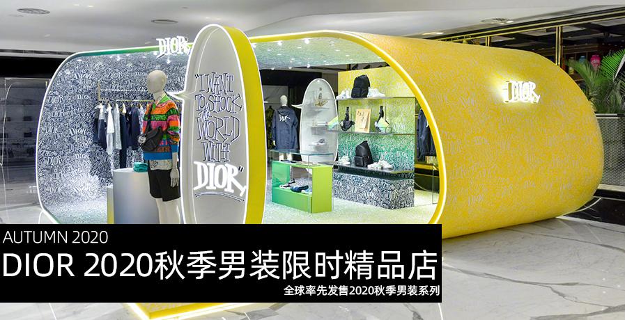 【快閃/期限店】 Dior 于北京SKP 及SKP-S 開設限時精品店 全球率先發售2020秋季男裝