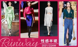 2021/22秋冬廓型:性感半裙