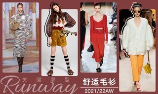 2021/22秋冬廓型:舒適毛衫