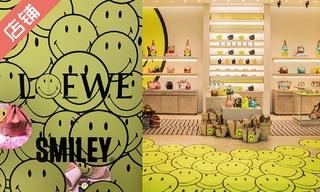 【店鋪賞析】LOEWE x Smiley? 限定系列登陸上海IFC國金中心精品店