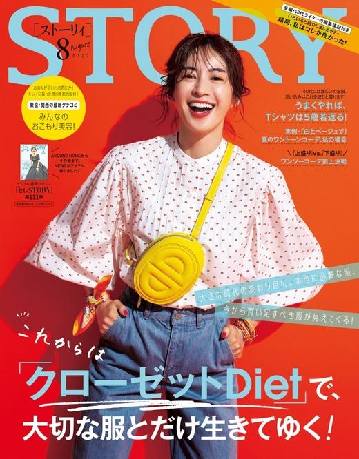 STORY 日本 2020年8月