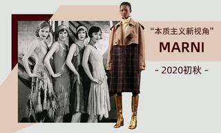 Marni - 本质主义新视角(2020初秋)