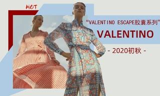 Valentino - Valentino Escape胶囊系列(2020初秋)