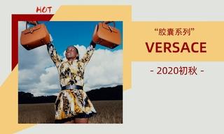 Versace - 胶囊系列(2020初秋)