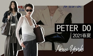 Peter Do(新锐设计师):刚柔并济(2021春夏)