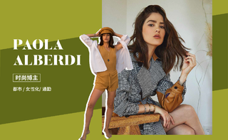 造型更新—Paola Alberdi
