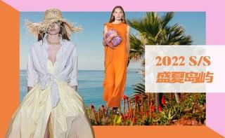 2022春夏主题:盛夏岛屿