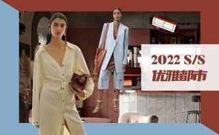 2022春夏主题:优雅都市