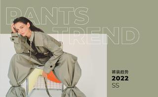 2022春夏 裤装趋势